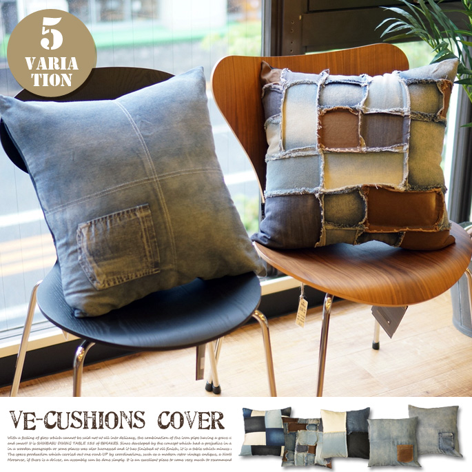 VE-CUSHIONS COVER 45x45 全5タイプ
