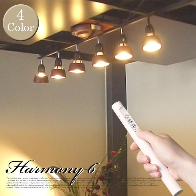 ハーモニーシックスリモートシーリングランプ アートワークスタジオ AW-0360