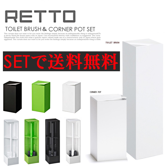 RETTO トイレブラシ&コーナーポット RETTB RETPT