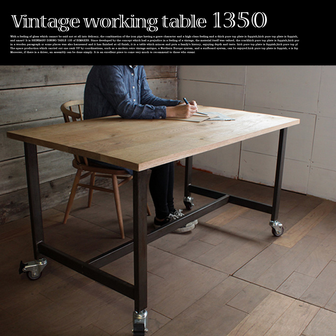Vintage working table 1350 デスク 全2色 送料無料
