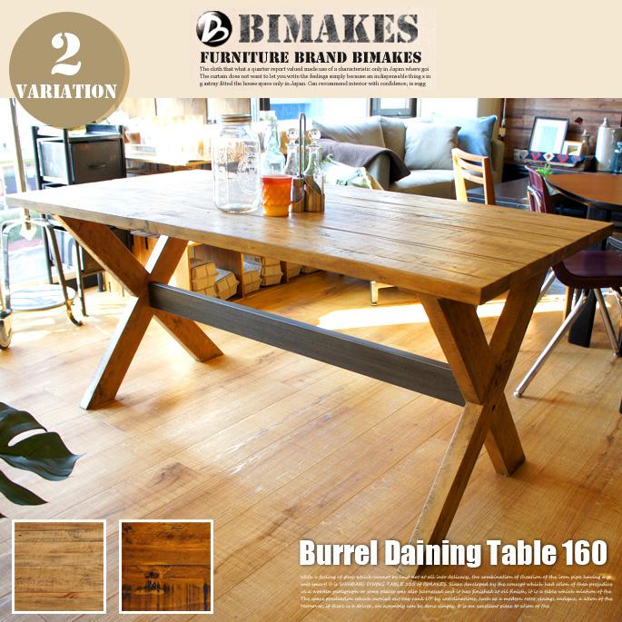 バレルダイニングテーブル160 BIMAKES 全2色 送料無料