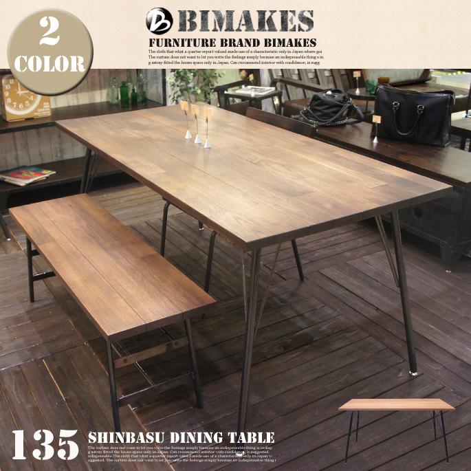 SHINBASU DINING TABLE 135 BIMAKES 全2色 送料無料