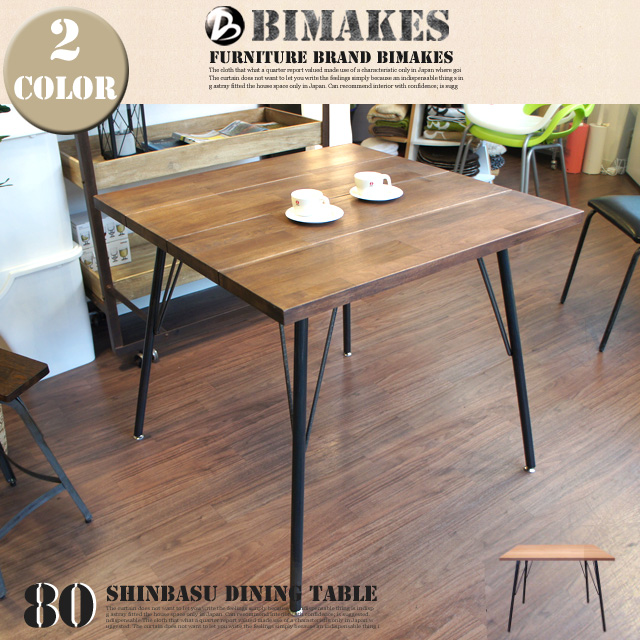 SHINBASU DINING TABLE 80 BIMAKES 全2色 送料無料