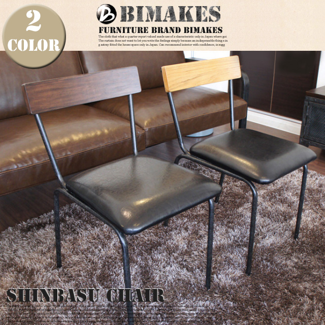 SHINBASU CHAIR(シンバスチェア) BIMAKES 全2色 送料無料