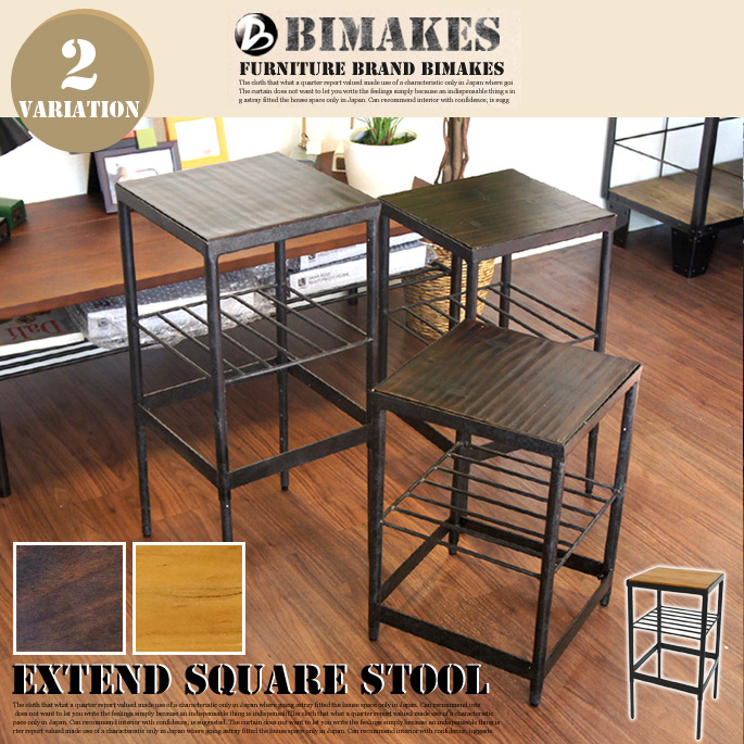 EXTEND SQUARE STOOL BIMAKES 全2色 送料無料