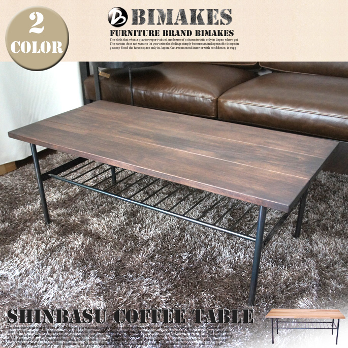 SHINBASU COFFEE TABLE BIMAKES 全2色 送料無料