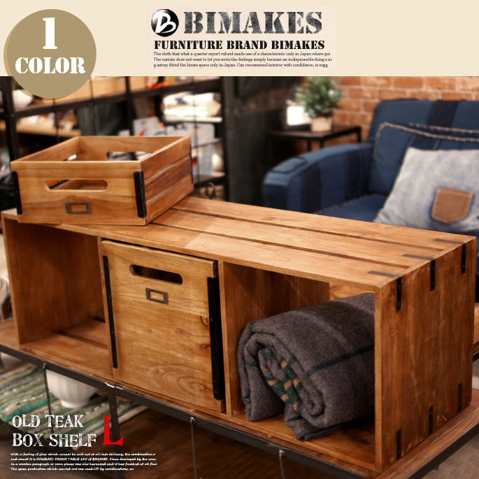 OLD TEAK BOX SHELF (L) BIMAKES 送料無料
