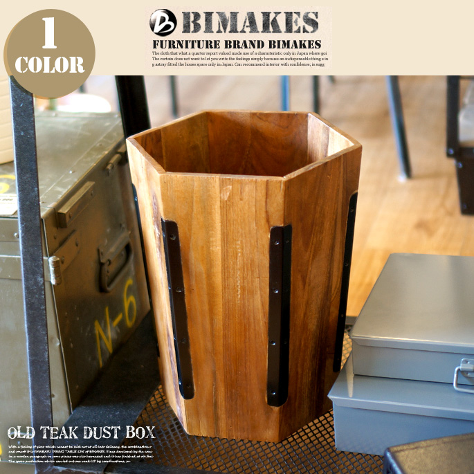 OLD TEAK DUSTBOX BIMAKES