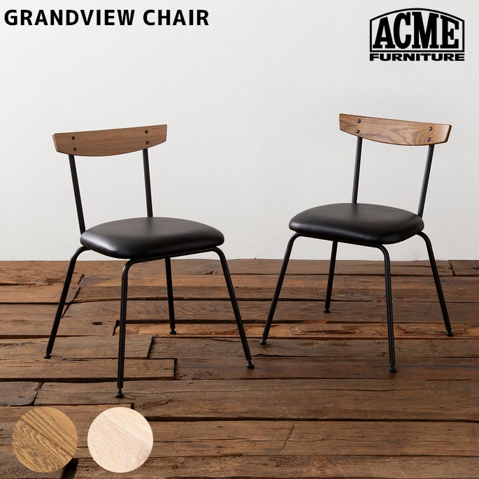 GRAND VIEW CHAIR (グランドビュー チェア) ACME(アクメ) 送料無料