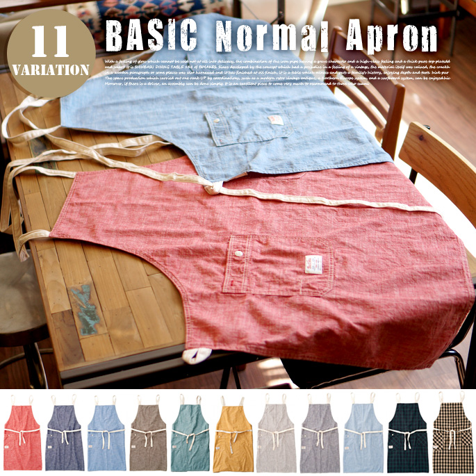 BASIC Normal Apron Basshu 全11タイプ