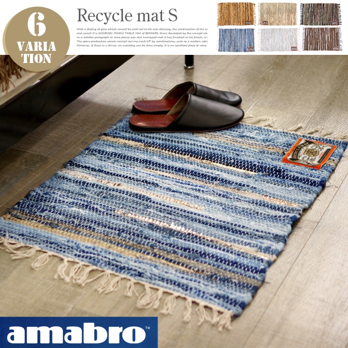RECYCLE MAT S amabro 全6色
