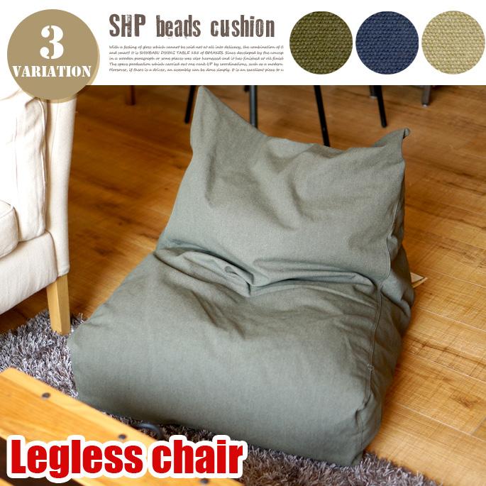 SHP座椅子ビーズクッション 全3色(カーキー、ネイビー、ベージュ)