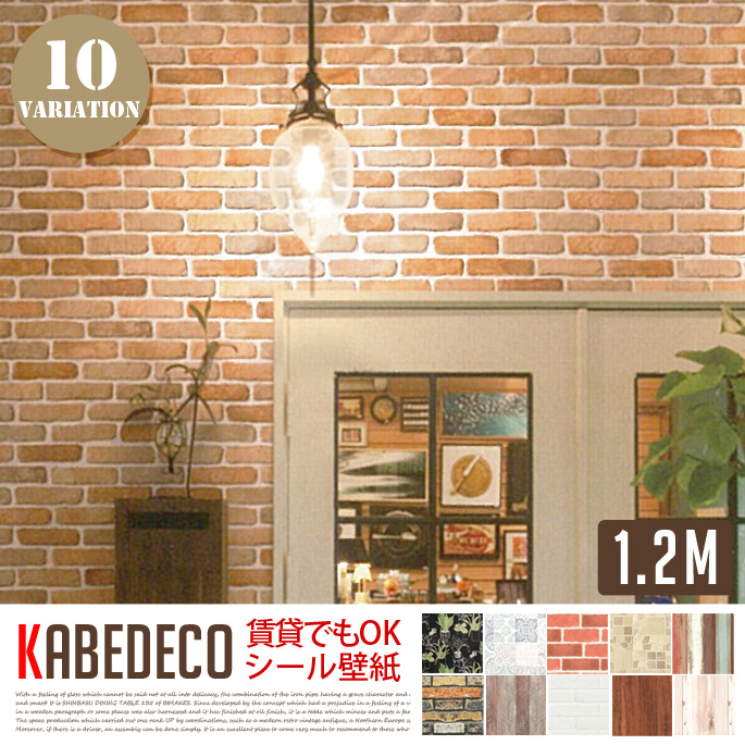 KABEDECO 1.2m(カベデコ) REMOVABLE WALL PAPER