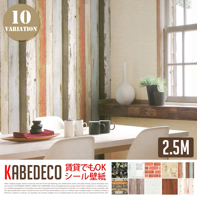 KABEDECO 2.5m(カベデコ) REMOVABLE WALL PAPER