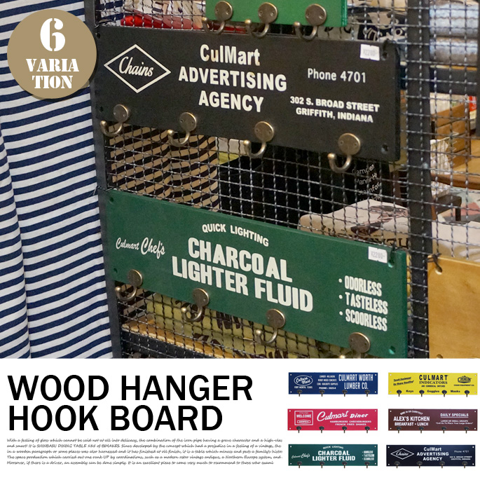 WOOD HANGER HOOK BOARD 101139 全5タイプ