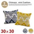 ミニクッション(Mini Cushion) 30×30cm・中材入り チマヨ(Chimayo)