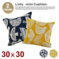 ミニクッション(Mini Cushion) 30×30cm・中材入り リントゥ(Lintu)
