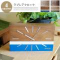 ラブレラクロック 掛置時計 HERMOSA 全4色