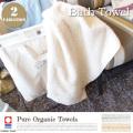 ピュアオーガニック バスタオル 全2カラー kontex 日本製