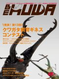 BE‐KUWA NO.49 第13回クワガタ飼育ギネスコンテスト !!