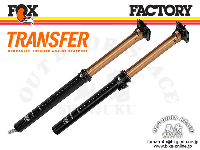 FOX RACING SHOX [ 2018 TRANSFER seatpost ] FACTORY 可変シートポスト【風魔新宿】