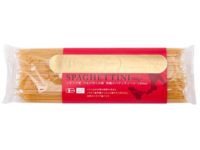 【予約】イタリア食材パスタ シチリア産バルバガッロ家 有機スパゲッティーニ 1.65mm 500g