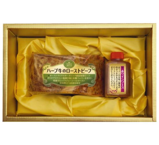 【予約】ハーブ牛のサーロインローストビーフ 300g