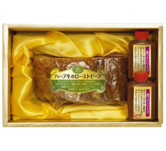 【予約】ハーブ牛のサーロインローストビーフ 500g 送料無料