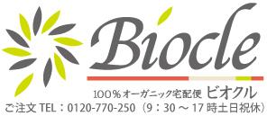 ビオクルのショップロゴ