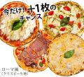 【送料込】 「選べるピッツァ4枚セット」有機食材使用ピザ【冷凍便】