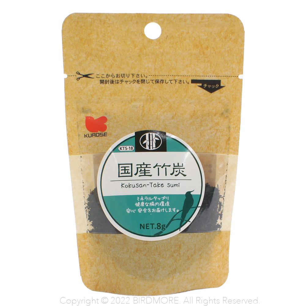 9996187【クロセ】自然派宣言/竹炭