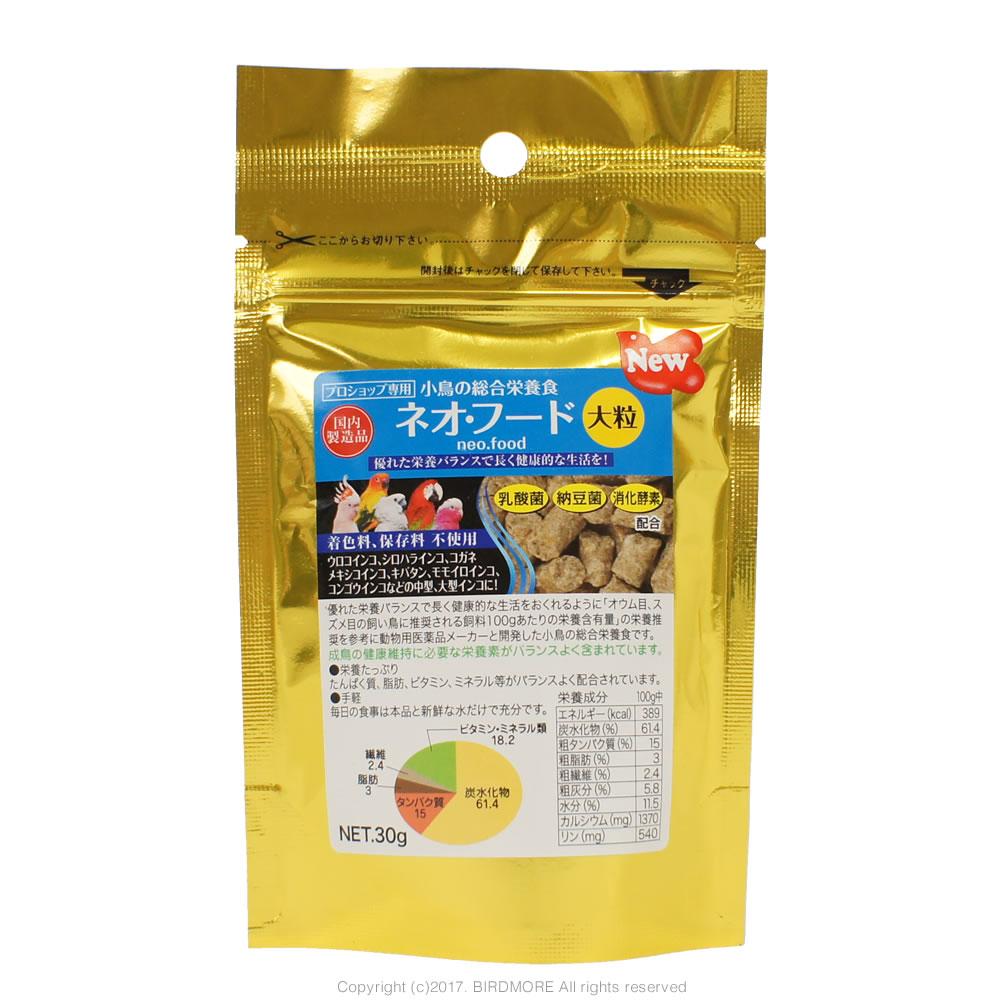 9996477【黒瀬ペットフード】ネオ・フード 大粒 お試し用 30g