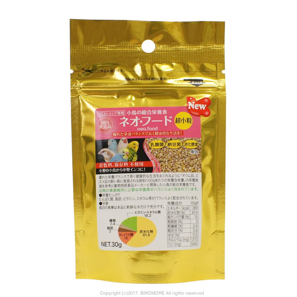 9996478【黒瀬ペットフード】ネオ・フード 超小粒 お試し用 30g