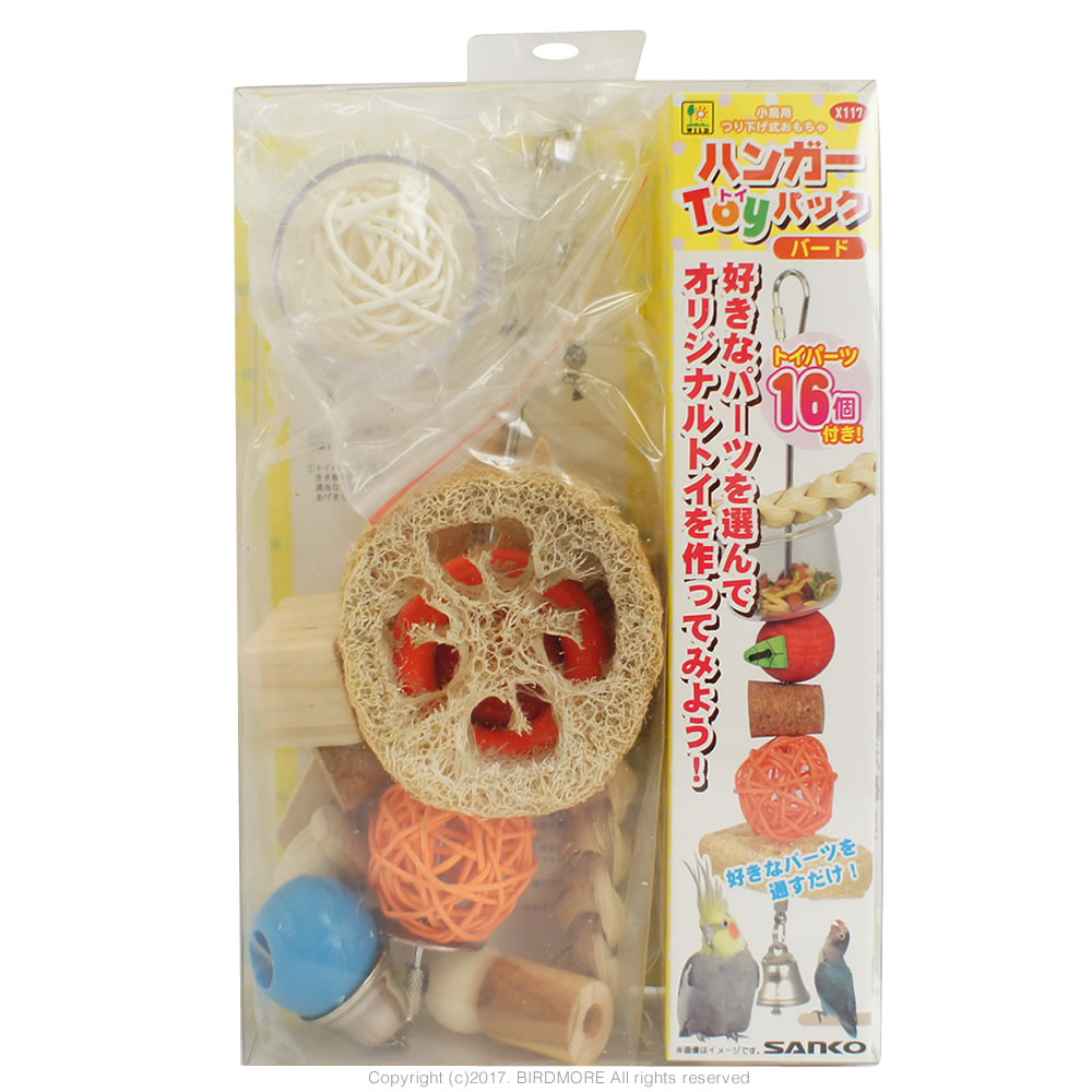 9996521【サンコー】ハンガーToyパック