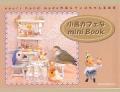 【あにまるめいと】小鳥カフェなmini Book◆クロネコDM便可能