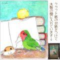 【Bird Island Cafe】★イラスト額・本と鳥/コザクラインコ
