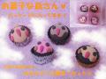 【TORIBAKA】★粘土チョコセット/オカメ4種B