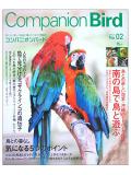 9991514【誠文堂新光社】★Companion Bird (コンパニオンバード) NO.2◆クロネコDM便可能