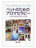 9991921【海苑社】ペットのためのアロマセラピー ペットアロマセラピスト入門◆クロネコDM便可能