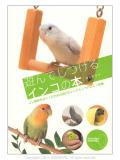 9993197【誠文堂新光社】遊んでしつけるインコの本◆クロネコDM便可能