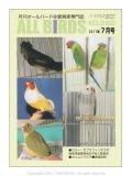 9993414【遊々社】ALL BIRDS (オールバード) 2011/7月号◆クロネコDM便可能