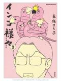 9993514【ぶんか社】インコ様々2◆クロネコDM便可能
