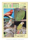 9993519【遊々社】ALL BIRDS (オールバード) 2011/12月号◆クロネコDM便可能