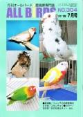 9993734【遊々社】ALL BIRDS (オールバード) 2012/7月号◆クロネコDM便可能