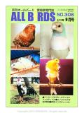 9993846【遊々社】ALL BIRDS (オールバード) 2012/9月号◆クロネコDM便可能