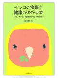 9993903【誠文堂新光社】インコの食事と健康がわかる本◆クロネコDM便可能