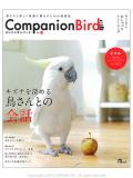 9993916【誠文堂新光社】Companion Bird (コンパニオンバード) NO.18◆クロネコDM便可能