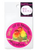 9994005●特価●【oriental berry】★貼ってはがせるANIMAL STICKER/「類は友を呼ぶ」ボタンインコ ST1879 ◆クロネコDM便可能