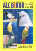 9994337【遊々社】ALL BIRDS (オールバード) 2013/12月号◆クロネコDM便可能