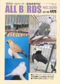9994472【遊々社】ALL BIRDS (オールバード) 2014/4月号◆クロネコDM便可能